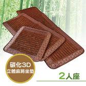 【Victoria】碳化3D冰涼麻將坐墊(二人)