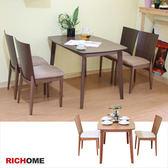 【RICHOME】亞德爾可延伸實木餐桌椅組-2色胡桃木