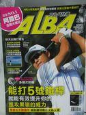 【書寶二手書T3/雜誌期刊_QJM】ALBA高爾夫雜誌_能打5號鐵桿 就能有效…_2017/9