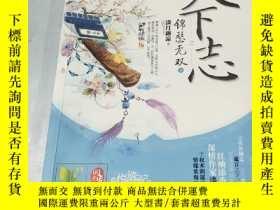 二手書博民逛書店罕見天下志之錦瑟無雙。上Y236328 淡月新涼 青島出版社。