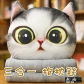 『潮段班』【VR000155】卡通貓咪三合一 抱枕 被子 暖手 公仔 娃娃 可愛萌 禮物