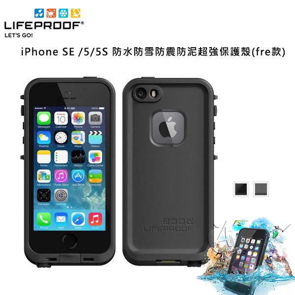活動優惠【A Shop】 LifeProof iPhone SE/5S 專用防水防雪防震防泥保護殼-fre款 出國必備