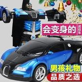 遙控賽車 感應遙控變形汽車金剛機器人遙控車充電動男孩賽車兒童玩具車禮物 京都3C