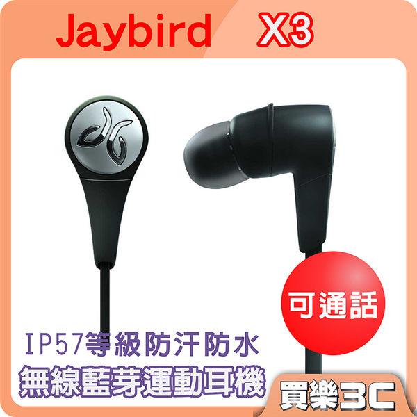 Jaybird X3 藍芽運動耳機 時尚黑,防潑水,8小時音樂播放,快充20分使用一小時