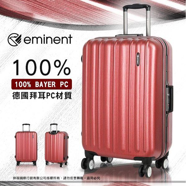 《熊熊先生》eminent 旅行箱 萬國通路 輕量 深鋁框 9C8 行李箱 25吋 TSA鎖