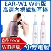 【3期零利率】全新 EAR-W1 WiFi高清內視鏡掏耳棒 直徑0.55cm高清鏡頭 可調亮度LED燈 可更換耳扒
