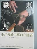 【書寶二手書T9/社會_NPK】東京職人_Beretta P-05,  汪欣慈