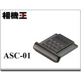 ★相機王★Nikon ASC-01 BK 原廠不銹鋼金屬熱靴蓋 炭黑色 平行輸入