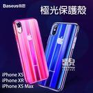 【飛兒】幻色漸變!倍思 極光保護殼 iPhone XS/XR/XS Max 手機殼 保護殼 保護套 198