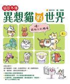 (二手書)貓隱外傳:異想貓的世界