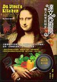 (二手書)達文西廚房:義大利烹飪秘史