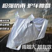 電動車防雨罩摩托車防曬罩電瓶車車罩防塵套遮陽蓋布通用罩子車衣 NMS名購新品