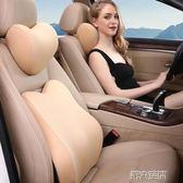車用枕頭 汽車頭枕車用靠枕座椅枕頭車載車內用品護頸枕記憶棉頸枕車枕四季  第六空間