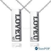 情侶項鍊 對鍊 ATeenPOP 珠寶白鋼項鍊 愛你 LOVE 銀色款 送刻字 *單個價格*七夕情人節禮