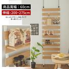 收納架 置物架【H0087】落地式萬用木板掛架-大(高200~275cm)*兩色 MIT台灣製 完美主義