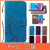 三星 Note9 S9 Plus S9 幸運草皮套 插卡 支架 手機皮套 可掛繩 磁吸 壓紋皮套