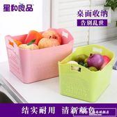 星和良品塑料桌面收納盒食物雜物整理盒襪子客廳浴室內衣首飾『韓女王』