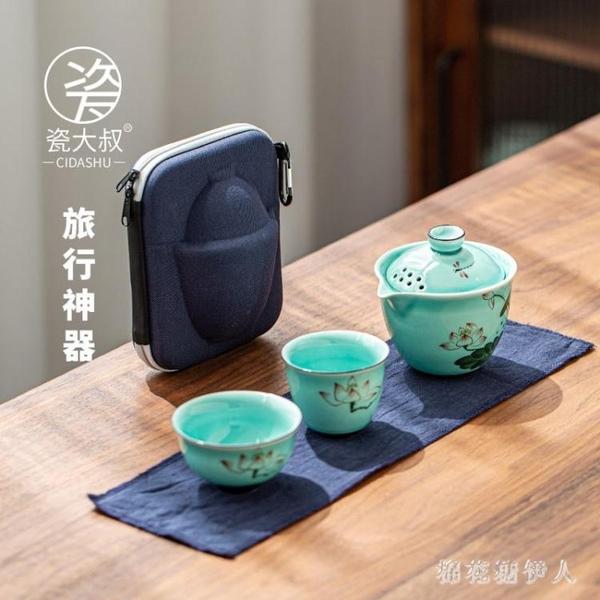 陶瓷茶具人小套裝旅行便攜收納包泡茶日式快客杯一壺二兩杯 yu13368【棉花糖伊人】