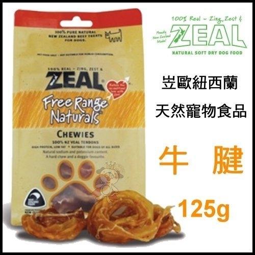 『寵喵樂旗艦店』岦歐ZEAL紐西蘭天然寵物食品《牛腱》(牛筋圈)125g