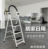家用折疊梯子室內人字梯四步梯五步梯爬梯加厚多功能扶梯伸縮梯子  酷男精品館