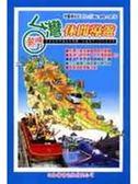 (二手書)台灣熱門休閒導遊