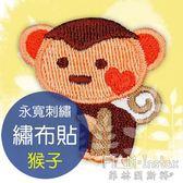 【菲林因斯特】永寬刺繡 繡布貼 小動物系列 猴子 / 燙布貼 徽章 臂章 DIY布藝 手作文創 拼布