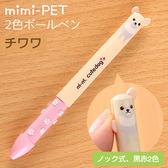 ❤Hamee 日本製 mimiPET 可愛狗狗系列 造型 雙色筆 原子筆 (吉娃娃) 72-426723