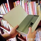 存錢罐書本保險箱密碼盒子收納帶鎖存錢罐儲蓄罐創意禮物藏手機神器 初語生活
