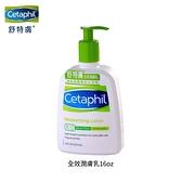 Cetaphil舒特膚 全效潤膚乳 16oz【BG Shop】
