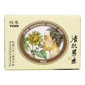 阿原肥皂-天然手工肥皂-清肌男生皂 115g