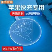 圖拉斯XR無線充電器蘋果專用X快充iPhoneXSMax板 星河光年DF