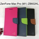 【My Style】撞色皮套 ASUS ZenFone Max Pro (ZB602KL) 5.99吋