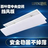 中央空調防直吹導風板罩遮風板空調出風口空調擋板  星空小鋪
