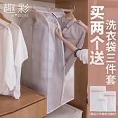 衣服防塵罩掛衣袋掛式衣柜西裝大衣罩衣架防塵套子家用【匯美優品】