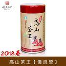 2018春 仁愛鄉高山茶王比賽茶【優良獎】,單罐