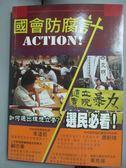 【書寶二手書T1/政治_HLR】國會防腐計ACTION!_陳香蘭等作