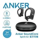 Anker A3918 Soundcore Spirit X2 真無線運動藍牙耳機