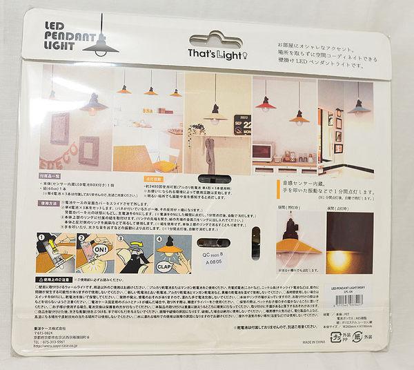乳白色 LED 復古壁上夜燈 拍手音感點滅 日本帶回 同歩流行