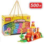 積木禮盒 小顆粒500顆 寶寶的第一套積木 積木玩具 與樂高相容 1612 好娃娃