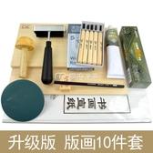 繪畫套裝 初學版畫工具套裝A4A5木刻板 版畫油墨 木刻刀 馬蓮 滾輪等組 麥吉良品