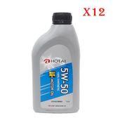 【94bon】豐田 TOYOTA 和泰 原廠 100%全合成機油 SN 5W50 5w-50  12瓶/箱