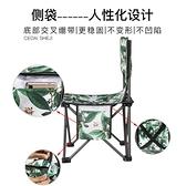 釣魚摺疊椅子凳子便攜戶外裝備馬扎美術生靠背簡易伸縮戰備小板凳 NMS 幸福第一站