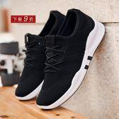 運動鞋跑鞋網鞋新款男鞋透氣跑步運動鞋韓版潮流男士休閒鞋男布鞋潮鞋子  潮流前線