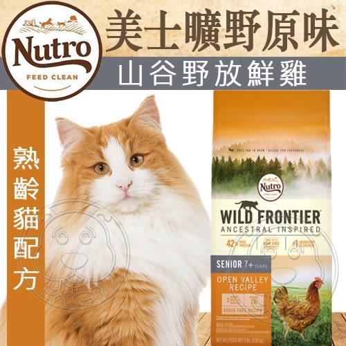 【zoo寵物商城】Nutro美士曠野原味》熟齡貓配方(山谷野放鮮雞)貓糧-11lbs/4.98kg