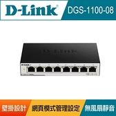 [富廉網]【D-Link】友訊 DGS-1100-08 8埠 簡易網管型 交換器