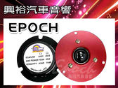 【EPOCH】3吋高音喇叭3022