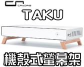 全新 快睿 CRYORIG TAKU 機殼式 螢幕架 ~ ITX規格 實木腳架