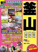 (二手書)熱情海港爽吃遊Easy GO!:釜山(16-17年版)