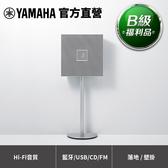 【B級福利品】Yamaha ISX-803 居家造型音響
