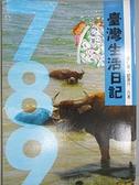 【書寶二手書T7/少年童書_JXW】台灣生活日記789